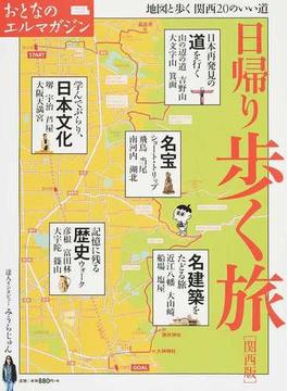 日帰り歩く旅 関西版(エルマガMOOK)