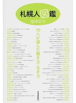 札幌人図鑑 70人が選んだ働き方・生き方