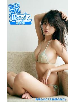 <デジタル週プレ写真集> 馬場ふみか「女神様の休日」(デジタル週プレ写真集)