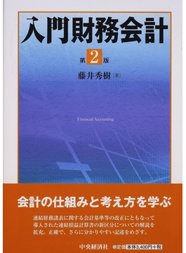 入門財務会計 第2版