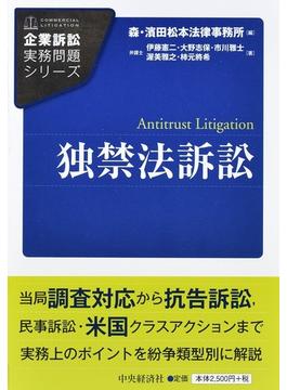 独禁法訴訟