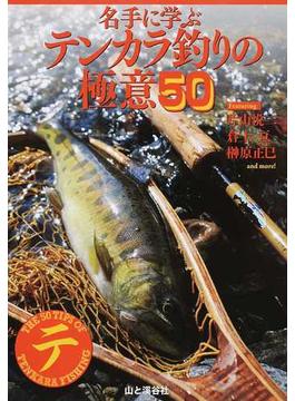 名手に学ぶテンカラ釣りの極意50 Featuring片山悦二 倉上亘 榊原正巳and more!