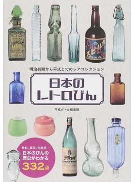 日本のレトロびん 明治初期から平成までのレアコレクション
