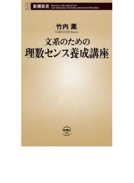 文系のための理数センス養成講座(新潮新書)(新潮新書)