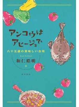 アンコウはアヒージョで 八十五歳の美味しい台所(角川書店単行本)