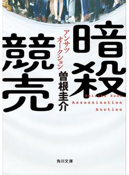 【期間限定価格】暗殺競売