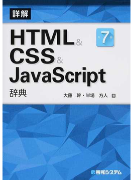 詳解HTML&CSS&JavaScript辞典 第7版