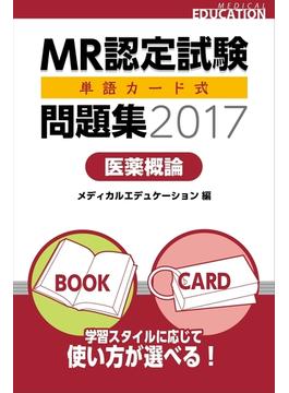 MR認定試験 単語カード式問題集 2017 医薬概論