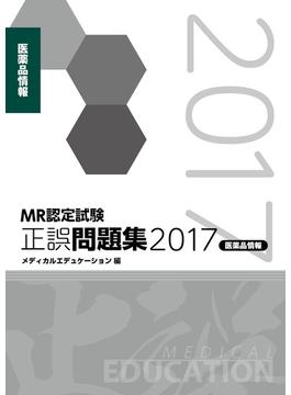 MR認定試験 正誤問題集 2017 医薬品情報