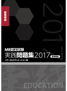 MR認定試験 実践問題集 2017 医薬概論