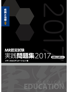 MR認定試験 実践問題集 2017 疾病と治療[基礎]