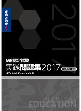 MR認定試験 実践問題集 2017 疾病と治療[臨床]