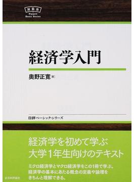 経済学入門