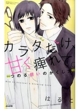 カラダだけ、甘く痺れて。 つのる想いのかくし方 (BUNKASHA COMICS)(ぶんか社コミックス)