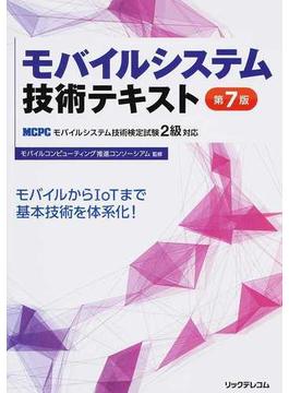 モバイルシステム技術テキスト MCPCモバイルシステム技術検定試験2級対応 第7版