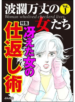 【1-5セット】波瀾万丈の女たち