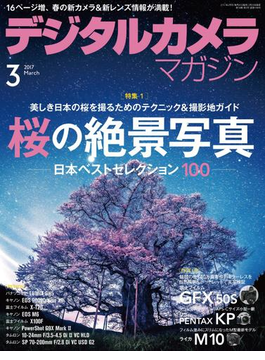 【期間限定価格】デジタルカメラマガジン 2017年3月号(デジタルカメラマガジン)