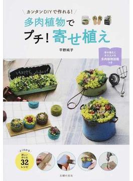多肉植物でプチ!寄せ植え カンタンDIYで作れる!