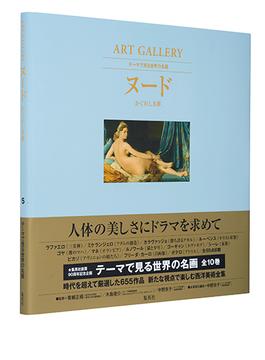 ヌード かぐわしき夢 ART GALLERY テーマで見る世界の名画 5