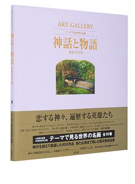 神話と物語 創造の玉手箱 ART GALLERY テーマで見る世界の名画 9