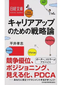 キャリアアップのための戦略論(日経文庫)