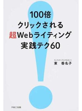 100倍クリックされる超Webライティング実践テク60