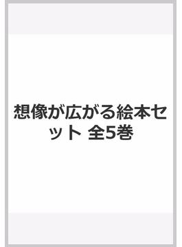 想像が広がる絵本(全5巻)