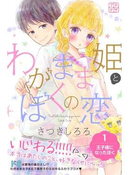 【全1-4セット】わがまま姫とぼくの恋 プチデザ