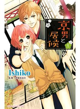 【全1-6セット】京男と居候 分冊版