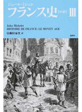フランス史〈中世〉 3