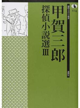 甲賀三郎探偵小説選 3(論創ミステリ叢書)