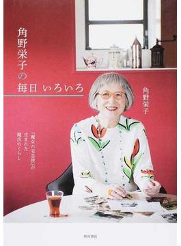 角野栄子の毎日いろいろ 『魔女の宅急便』が生まれた魔法のくらし