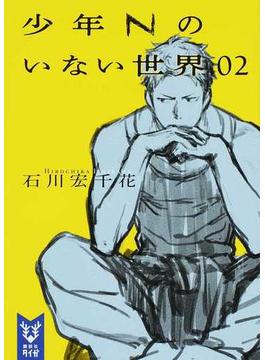 少年Nのいない世界 02