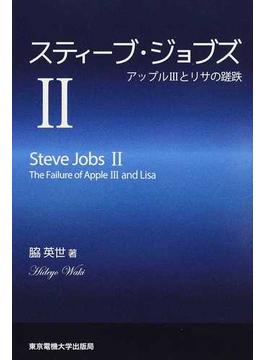 スティーブ・ジョブズ 2 アップルⅢとリサの蹉跌