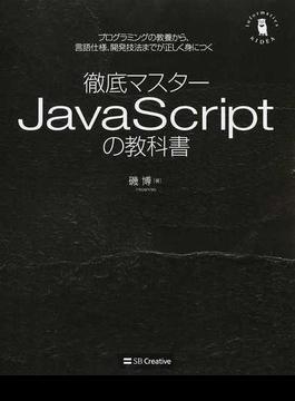 徹底マスターJavaScriptの教科書 プログラミングの教養から、言語仕様、開発技法までが正しく身につく