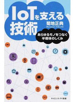 IoTを支える技術 あらゆるモノをつなぐ半導体のしくみ(サイエンス・アイ新書)