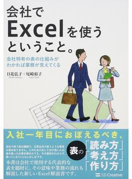 会社でExcelを使うということ。 会社特有の表の仕組みがわかれば業務が見えてくる