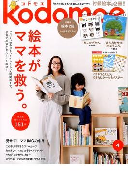 kodomoe 2017年 04月号 [雑誌]