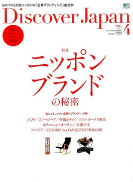 Discover Japan (ディスカバー・ジャパン) 2017年 04月号 [雑誌]
