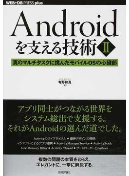 Androidを支える技術 2 真のマルチタスクに挑んだモバイルOSの心臓部