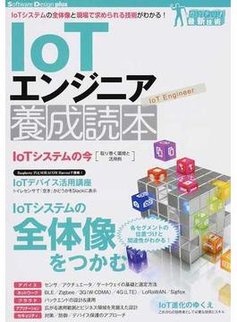 IoTエンジニア養成読本 IoTシステムの全体像と現場で求められる技術がわかる!(Software Design plus)