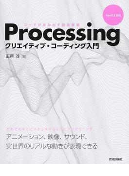 Processingクリエイティブ・コーディング入門 コードが生み出す創造表現