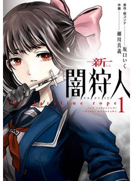 【全1-3セット】新闇狩人(ビッグガンガンコミックス)