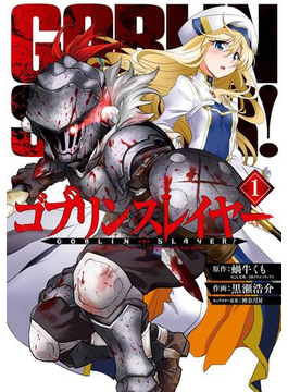 【全1-6セット】ゴブリンスレイヤー(ビッグガンガンコミックス)