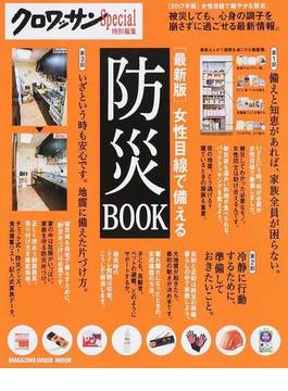 女性目線で備える防災BOOK 最新版(マガジンハウスムック)