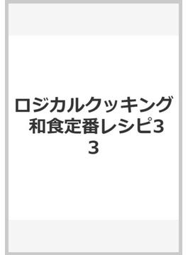 ロジカルクッキング[動画付き]和食定番レシピ33