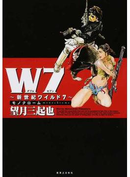 W7〜新世紀ワイルド7〜 モノクローム