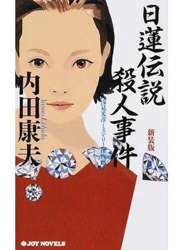 日蓮伝説殺人事件 新装版(ジョイ・ノベルス)