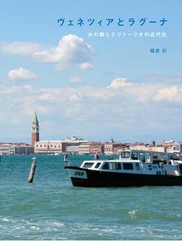 ヴェネツィアとラグーナ 水の都とテリトーリオの近代化
