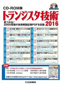 CD-ROM版 トランジスタ技術2016 見つかる!2000頁超の技術解説記事PDFを収録